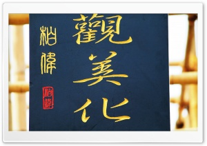 Chinese Sign HD Wide Wallpaper for Widescreen
