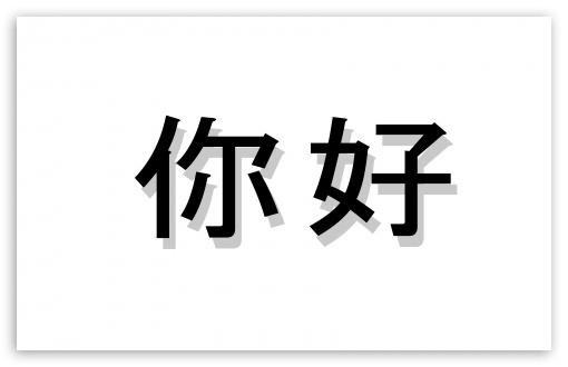Hello in China 8K UltraHD Wallpaper for Wide 16:10 5:3 Widescreen WHXGA WQXGA WUXGA WXGA WGA ; UltraWide 21:9 24:10 ; 8K UHD TV 16:9 Ultra High Definition 2160p 1440p 1080p 900p 720p ; UHD 16:9 2160p 1440p 1080p 900p 720p ; Standard 4:3 5:4 3:2 Fullscreen UXGA XGA SVGA QSXGA SXGA DVGA HVGA HQVGA ( Apple PowerBook G4 iPhone 4 3G 3GS iPod Touch ) ; Tablet 1:1 ; iPad 1/2/Mini ; Mobile 4:3 5:3 3:2 16:9 5:4 - UXGA XGA SVGA WGA DVGA HVGA HQVGA ( Apple PowerBook G4 iPhone 4 3G 3GS iPod Touch ) 2160p 1440p 1080p 900p 720p QSXGA SXGA ; Dual 16:10 5:3 16:9 4:3 5:4 3:2 WHXGA WQXGA WUXGA WXGA WGA 2160p 1440p 1080p 900p 720p UXGA XGA SVGA QSXGA SXGA DVGA HVGA HQVGA ( Apple PowerBook G4 iPhone 4 3G 3GS iPod Touch ) ; Triple 4:3 5:4 UXGA XGA SVGA QSXGA SXGA ;