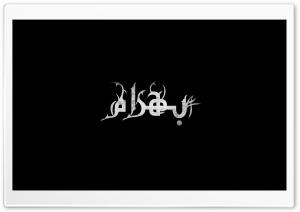Hip Hop - Bahram HD Wide Wallpaper for 4K UHD Widescreen desktop & smartphone